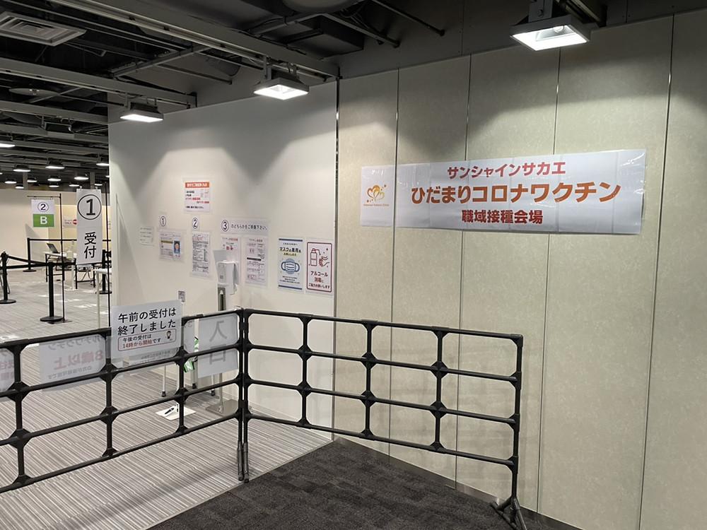 名古屋市栄のワクチン接種会場について