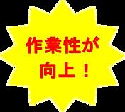 sagyou2.png