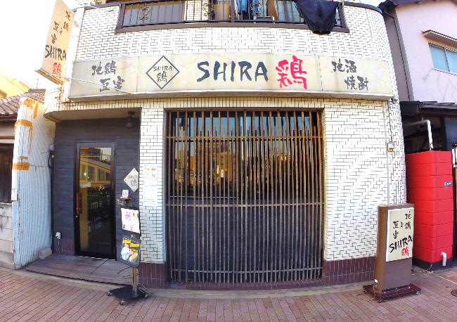 SHIRA鶏