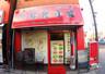 東北餃子楼(中華)