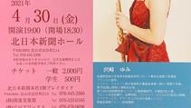 第8回沢崎ゆみフルートリサイタル 2021年4月30日(金)