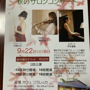 9/22/2020 フルート、ヴァイオリン、ピアノコンサート