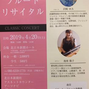 4/20/2019 第7回フルートリサイタル
