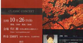 フルートとギター、秋のディナーコンサート