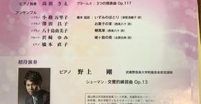 26/05/2019武蔵野音楽大学同窓会研究演奏会
