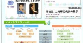 6/22(土)サンフォルテ演奏会