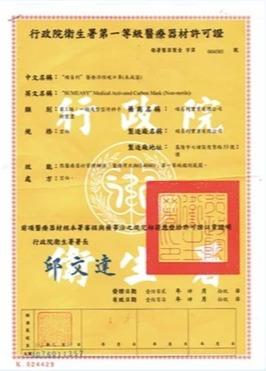 Medical equipment license