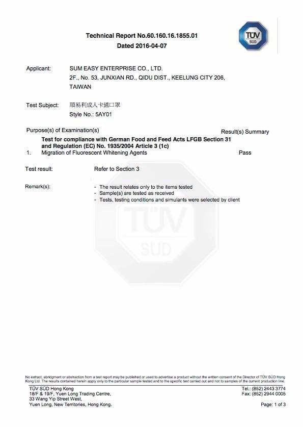 可遷移性螢光劑檢測報告1