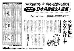 選挙結果ビラ 2021年1月31日.jpg