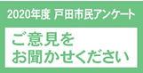 市民アンケート.JPG