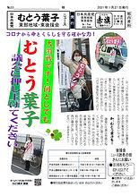 後援会ニュース№53カラー_Page1.jpg