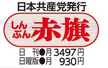 赤旗ロゴ.png