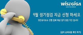 정기점검 팝업 9월.jpg