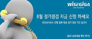 정기점검 팝업 8월.jpg