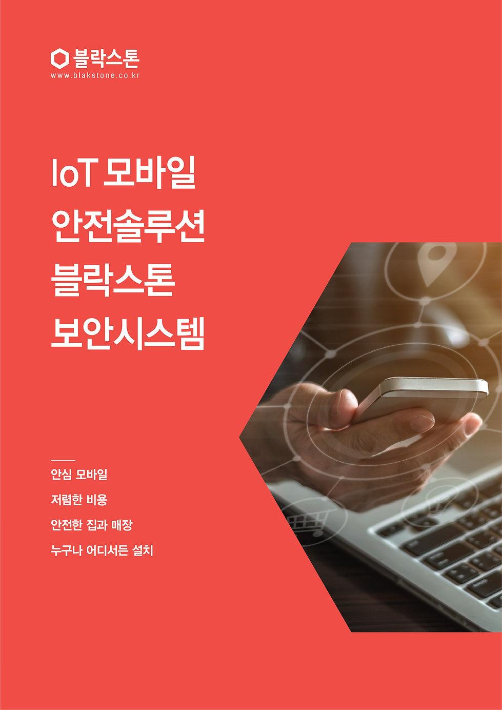 IoT 모바일 안전솔루션 블락스톤 보안시스템
