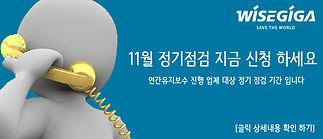 정기점검 팝업11월.jpg