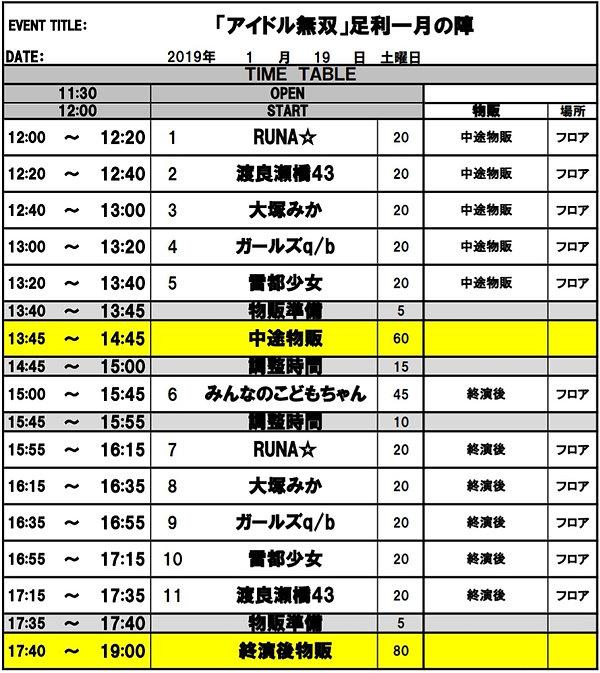 1.19「アイドル無双」足利一月の陣 タイムテーブル告知用.jpg