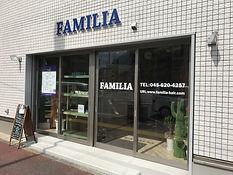横浜市美容院ファミリア