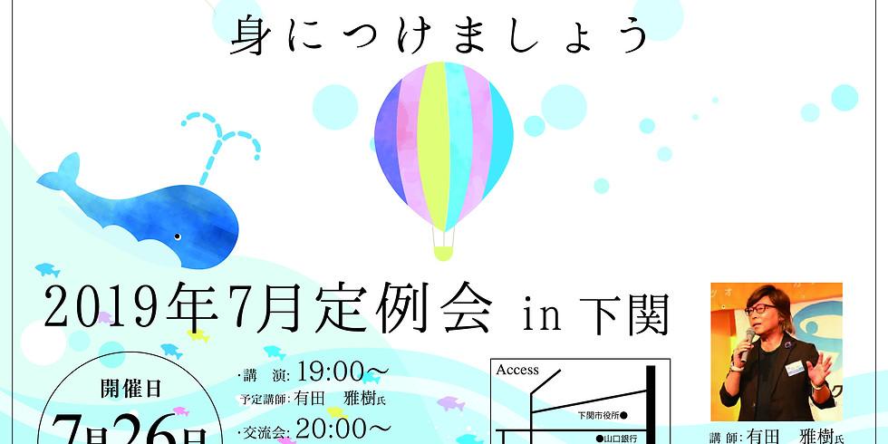 日本スクラム会7月定例会