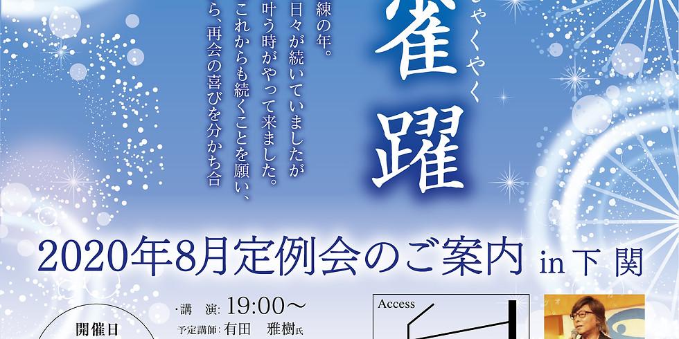 日本スクラム会8月定例会