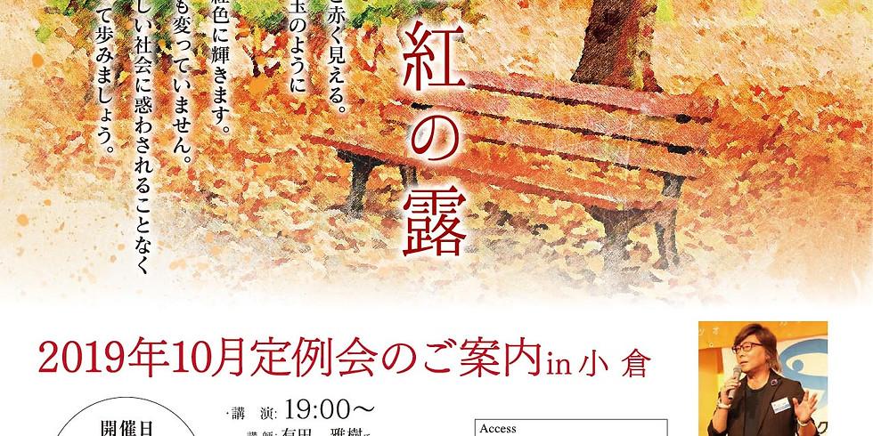 日本スクラム会10月定例会