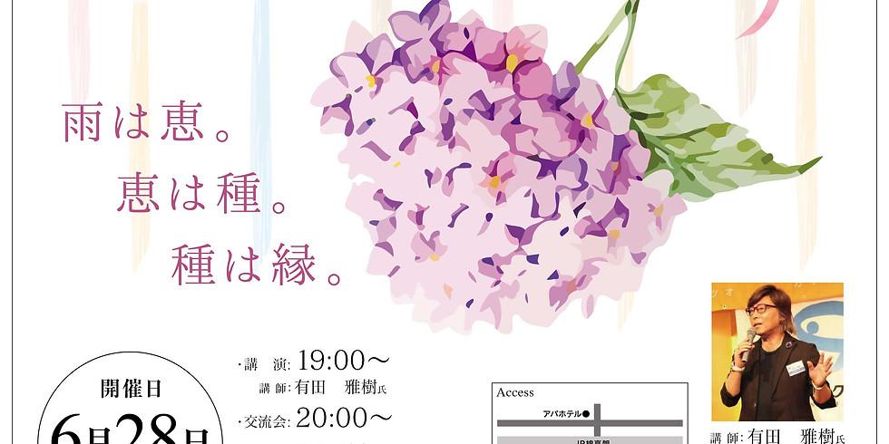 日本スクラム会6月定例会