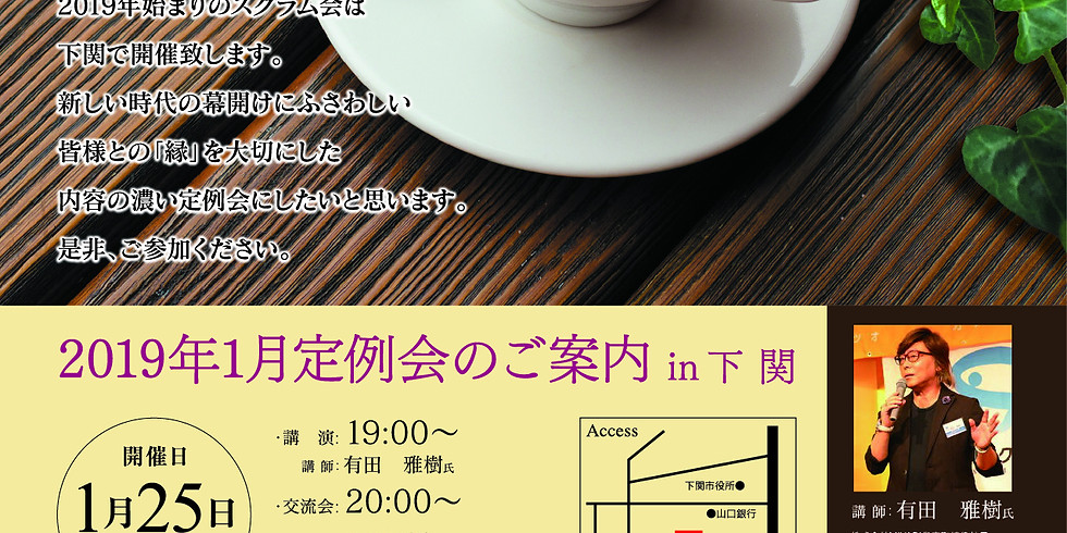 日本スクラム会2月定例会 (1)