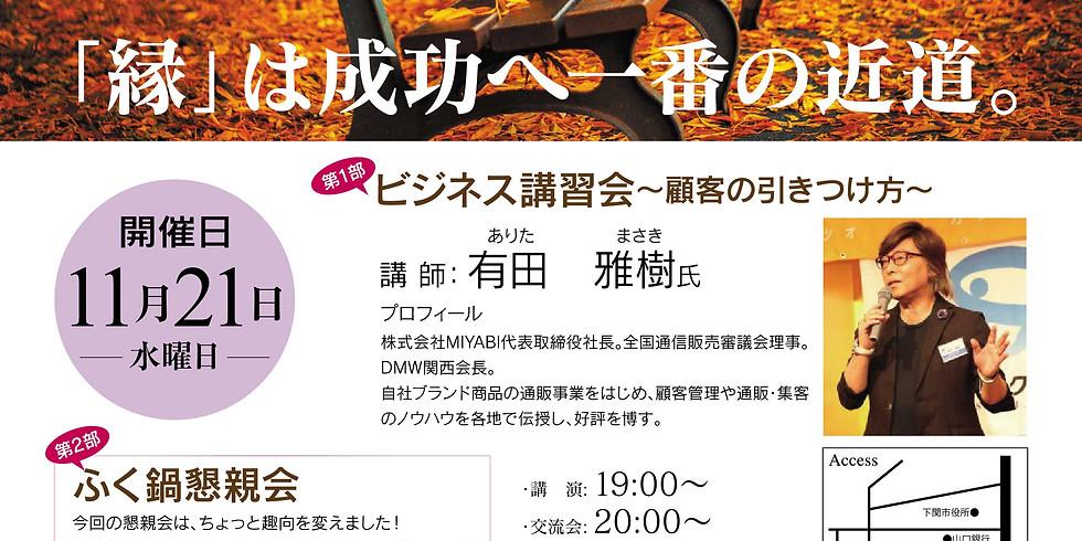 日本スクラム会11月定例会