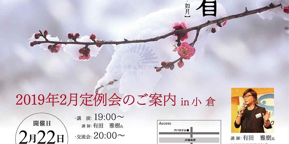 日本スクラム会2月定例会