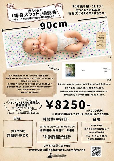 等身大フォト撮影会チラシ2021.jpg