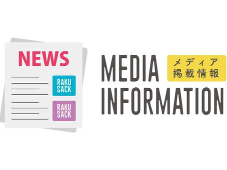 【メディア掲載情報】「FQKids」でラクサックジュニア紹介されました