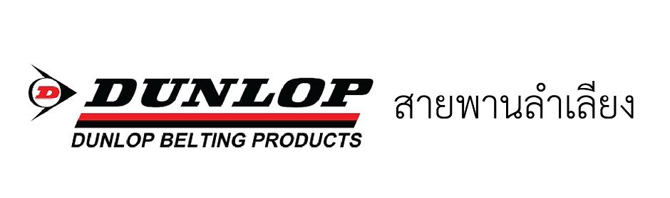 สายพานลำเลียง dunlop logo-01.png