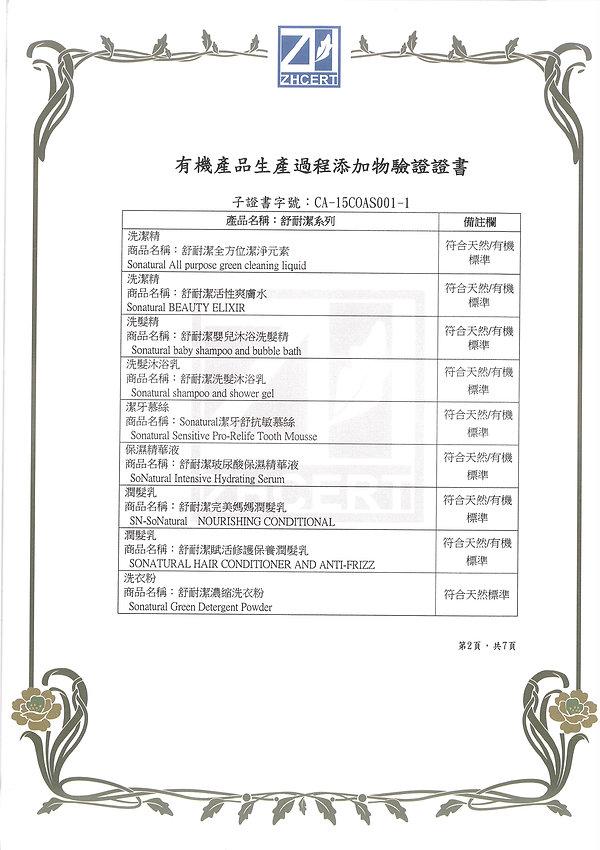 15COAS001金鑽有限公司(1080215)_部分2.jpg