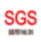 1080506-SGS國際檢測logo.png