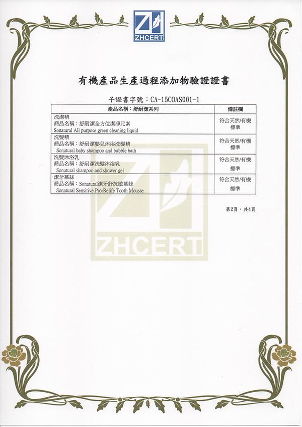 SolidHouse Zhcert 中華有機證書