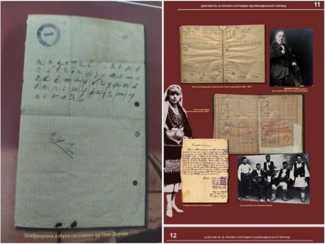 Тајната азбука на Гоце Делчев, откриени нови документи за илинденскиот период