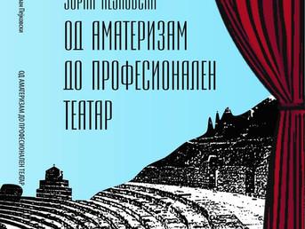 """Академик ЗОРАН ПЕЈКОВСКИ ја најави својата 46-та книга """"ОД АМАТЕРИЗАМ ДО ПРОФЕСИОНАЛЕН ТЕАТАР"""""""