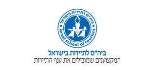 ביהס-לתירות-בישראל