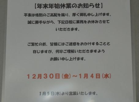 1月の展示会