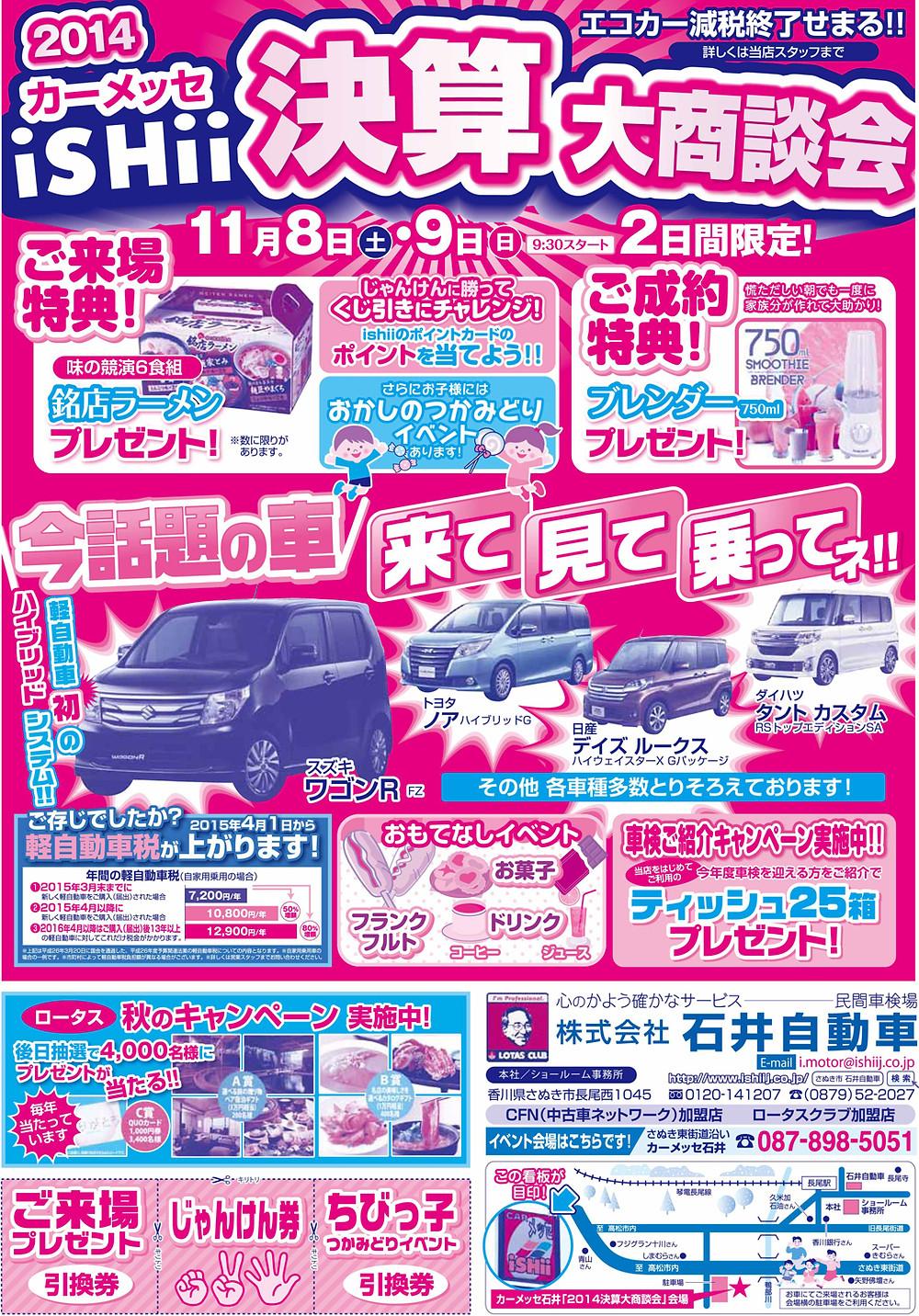 event201411-01.jpg