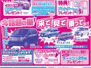 2014決算大商談会開催!!