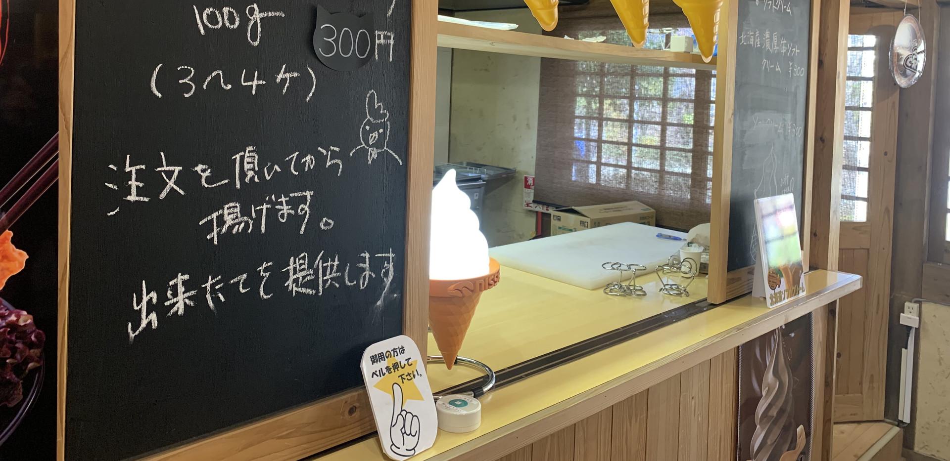 みなぎのマルシェ・ソフトクリーム
