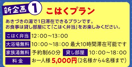 2020.06.01 新企画のお知らせ