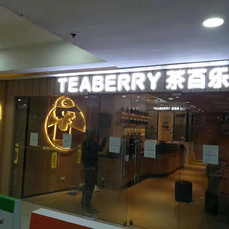 Teaberry Alabang