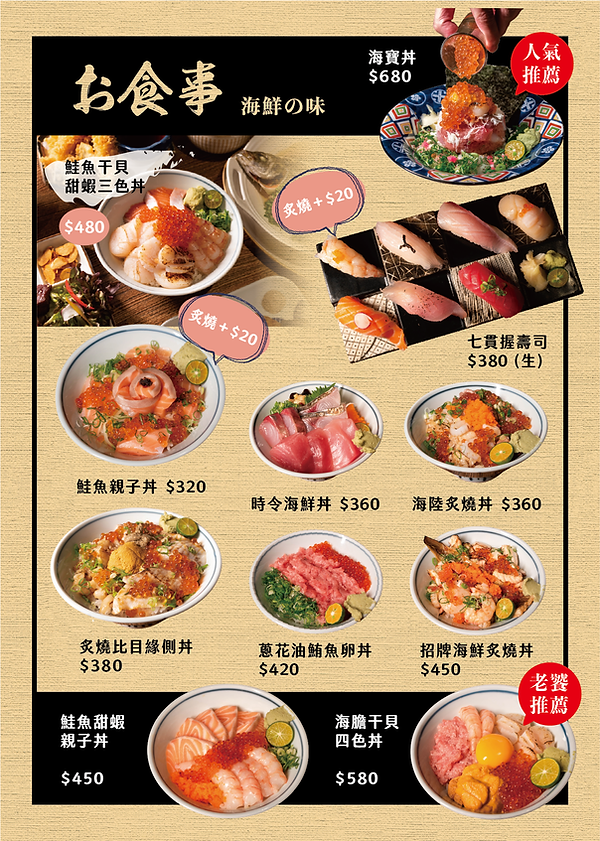 04海鮮丼.png