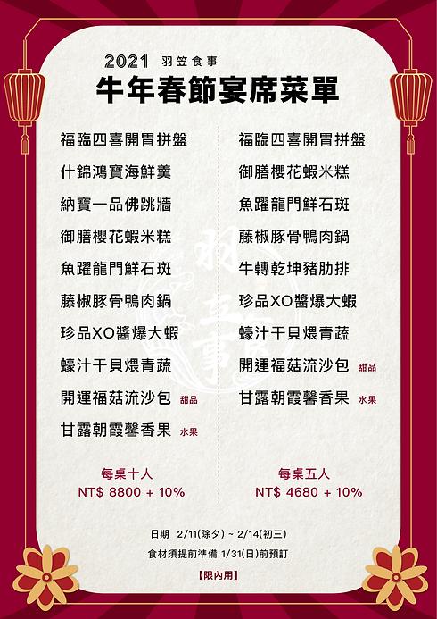春節宴席菜單_工作區域 1.png
