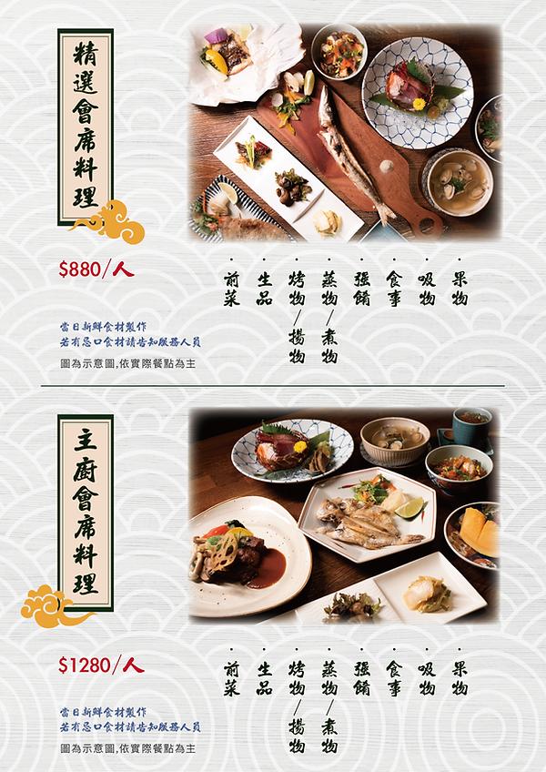 03會席料理.png