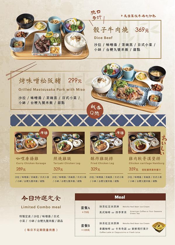 羽笠商業午餐5.png