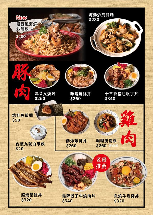 05熟食丼.png