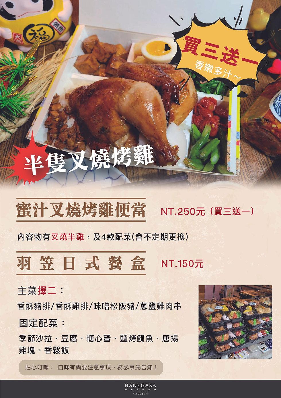叉雞便當_日式餐盒.jpg